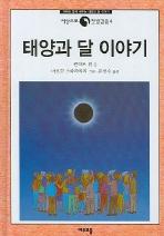 태양과 달 이야기
