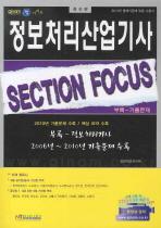 정보처리산업기사 SECTION FOCUS