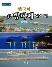 한국의 명방파제 낚시터: 남해편
