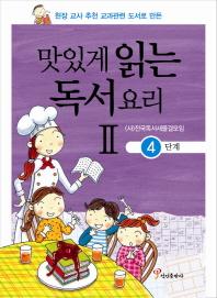 현장 교사 추천 교과관련 도서로 만든 맛있게 읽는 독서요리. 2: 4단계