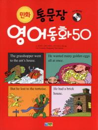 만화 통문장 영어동화 50