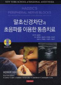 말초신경차단과 초음파를 이용한 통증치료