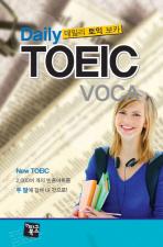 DAILY TOEIC VOCA(데일리 토익 보카)