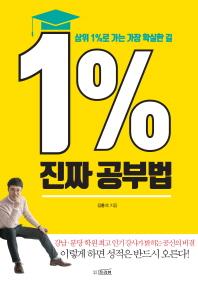 1% 진짜 공부법