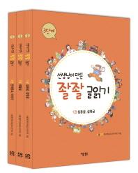 선생님이 만든 좔좔 글읽기 3단계 세트