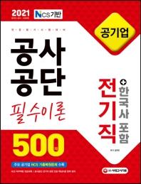 공사공단 공기업 전기직 필수이론 500제+한국사 포함(2021)