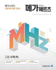 메가헤르츠 고등 수학(하) 개념 기본서(2020)