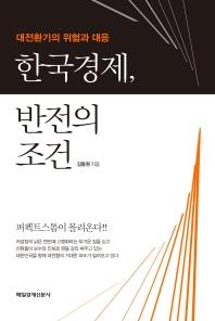 한국경제, 반전의 조건