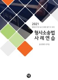 형사소송법 사례연습(2021)