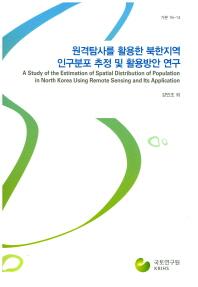 원격탐사를 활용한 북한지역 인구분포 추정 및 활용방안 연구