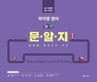 곽지영 영어 문법을 알려주는 지도