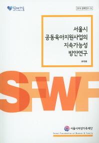 서울시 공동육아지원사업의 지속가능성 방안연구