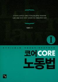 코어 Core 노동법. 1
