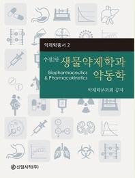 생물약제학과 약동학: Biopharmaceutics & Pharmacokinetics