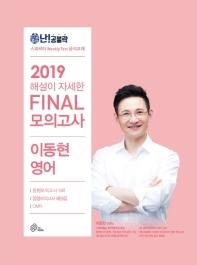 난공불락 해설이 자세한 이동현 영어 파이널 모의고사(2019)(봉투)