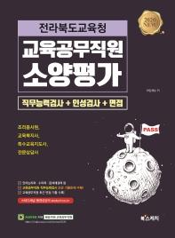 전라북도교육청 교육공무직원 소양평가 직무능력검사+인성검사+면접(2020)
