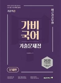 기출의 갑 가비국어 기출문제집(2020)