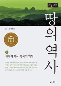 땅의 역사. 2(큰글자책)