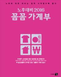 노후대비 꼼꼼 가계부(2016)