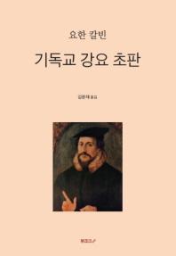 기독교 강요 초판