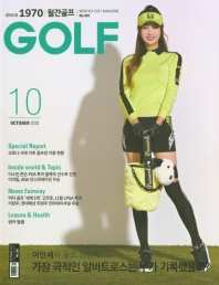 월간 골프(2020년 10월호)