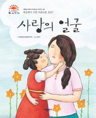 사랑의 얼굴_맑고 고운 햇살북 08