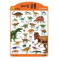 크이앙 공룡(벽보)