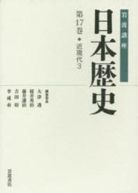 岩波講座日本歷史 第17卷