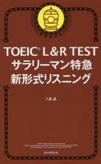 TOEIC L&R TESTサラリ-マン特急新形式リスニング