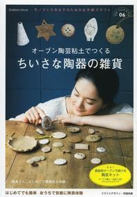 オ-ブン陶藝粘土でつくるちいさな陶器の雜貨