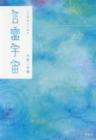 言靈宇宙(コスモス) 50音ヒ-リングポエム