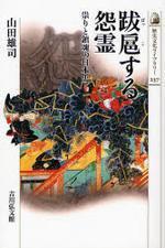 跋扈する怨靈 ?りと鎭魂の日本史