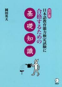 日本語敎育能力檢定試驗に合格するための基礎知識