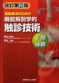 運動療法のための機能解剖學的觸診技術 下肢.體幹