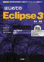 はじめてのECLIPSE3 最新「統合開發環境」の,基礎からアプリケ―ション開發まで!