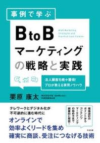 事例で學ぶBTOBマ-ケティングの戰略と實踐 法人顧客を續#獲得!プロが敎える實用ノウハウ
