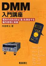 DMM入門講座 電氣のさまざまな「量」を測定する動作原理と實踐