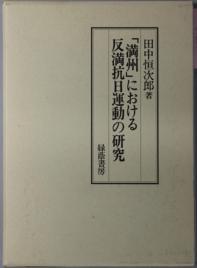 滿州における反滿抗日運動の硏究