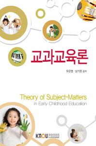 교과교육론(2학기, 워크북포함)