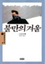불만의 겨울(청목정선세계문학 38)