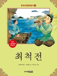 한국 고전문학 읽기. 16: 최척전