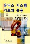 유닉스 시스템 기초와 응용