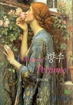 향수(THE STORY OF PERFUME)