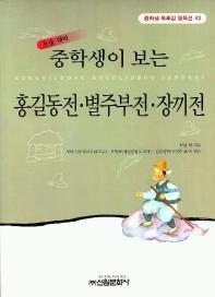 홍길동전.별주부전.장끼전(중학생독후감필독선 43)