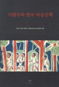 이원수와 한국 아동문학