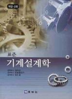 기계설계학(표준)