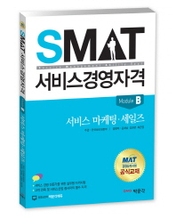 SMAT 서비스경영자격 Module B  서비스 마케팅 세일즈