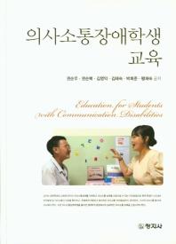 의사소통장애학생교육