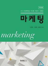 4차 산업혁명을 주도할 개념이 강화된 마케팅
