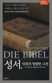 성서, 인류의 영원한 고전